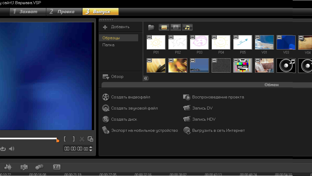 создать видеофайл в программе Corel VideoStudio слайд-шоу из фотографий