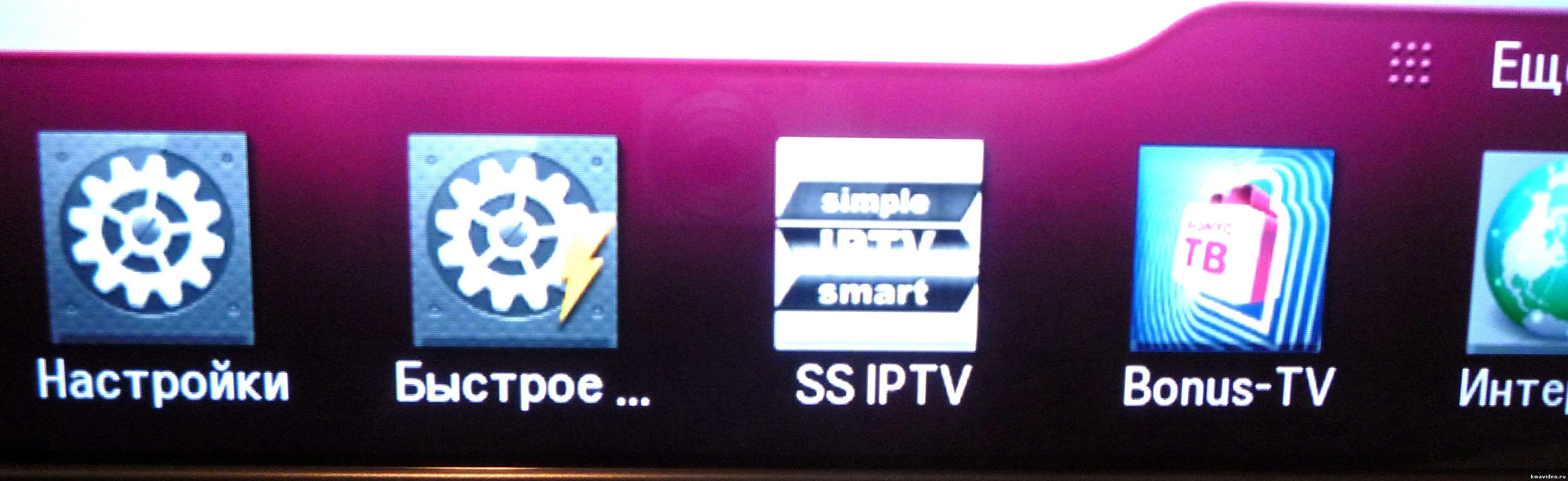 SS IPTV в телевизорах LG