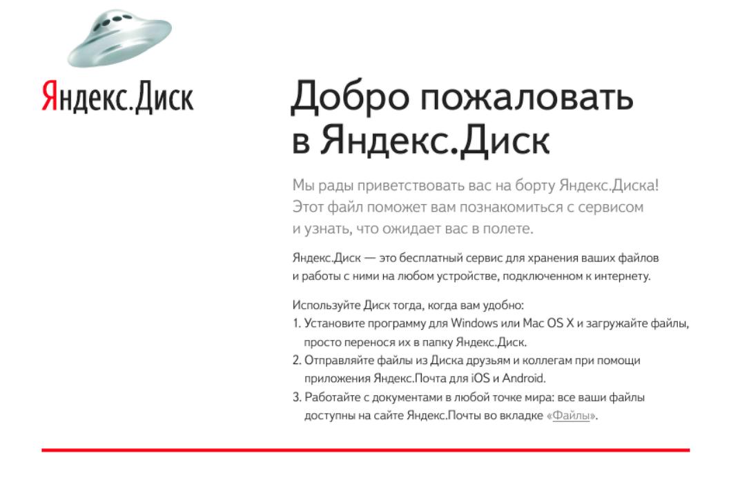 сервис Яндекс-диск для отправки и хранения фотографий