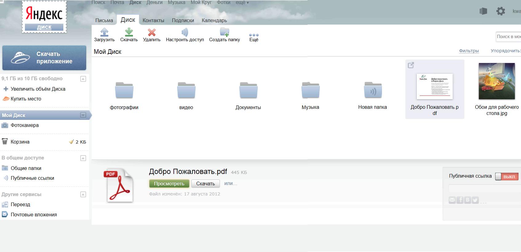 хранение и отправка файлов больших размеров